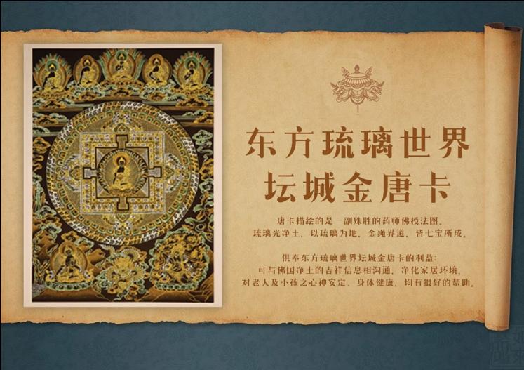 东方琉璃世界坛城金唐卡