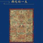 The Life of Sakyamuni Buddha Thangka