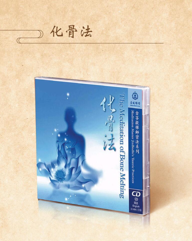 化骨法(中文版/中英版)