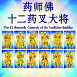 12 Heavenly Generals Card (Set)