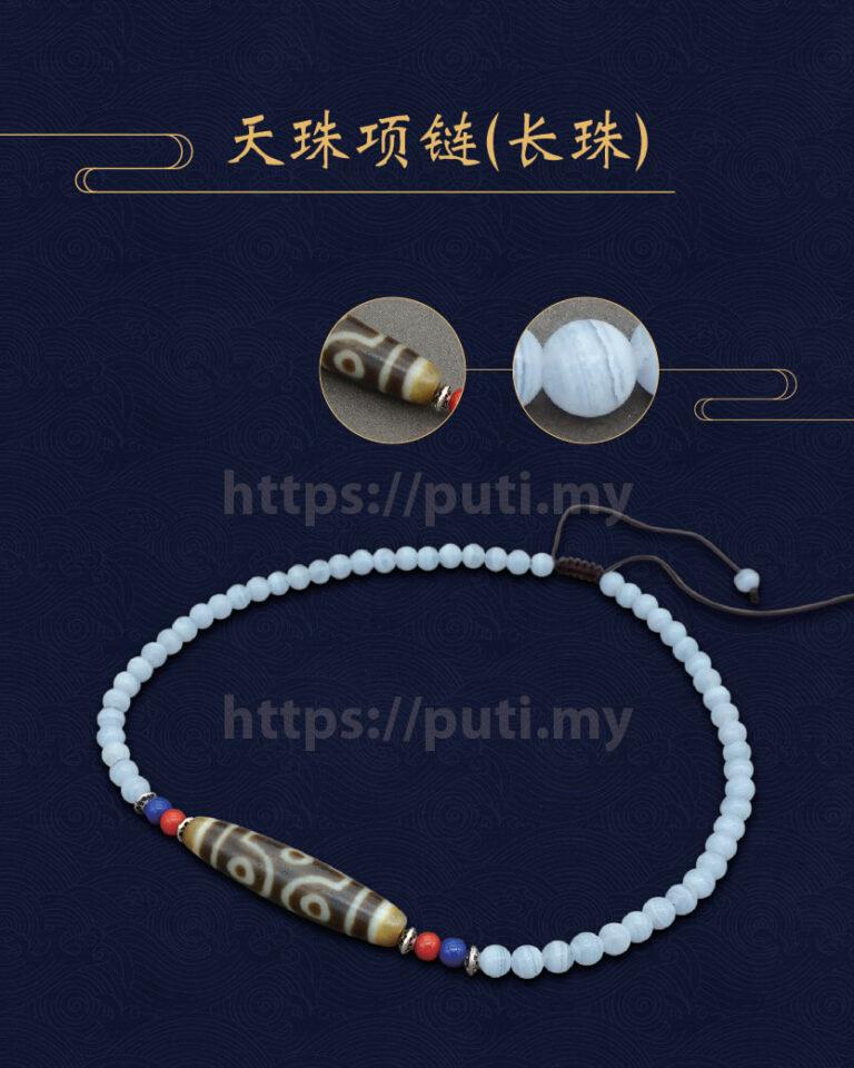 天珠手串&项链