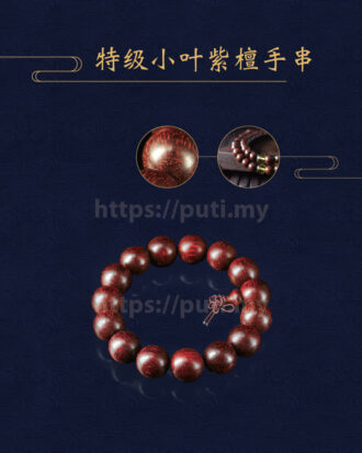 特级小叶紫檀系列—108念珠(6mm/8mm);特级金星小叶紫檀手串-圆珠(10mm/12mm/15mm/18mm)