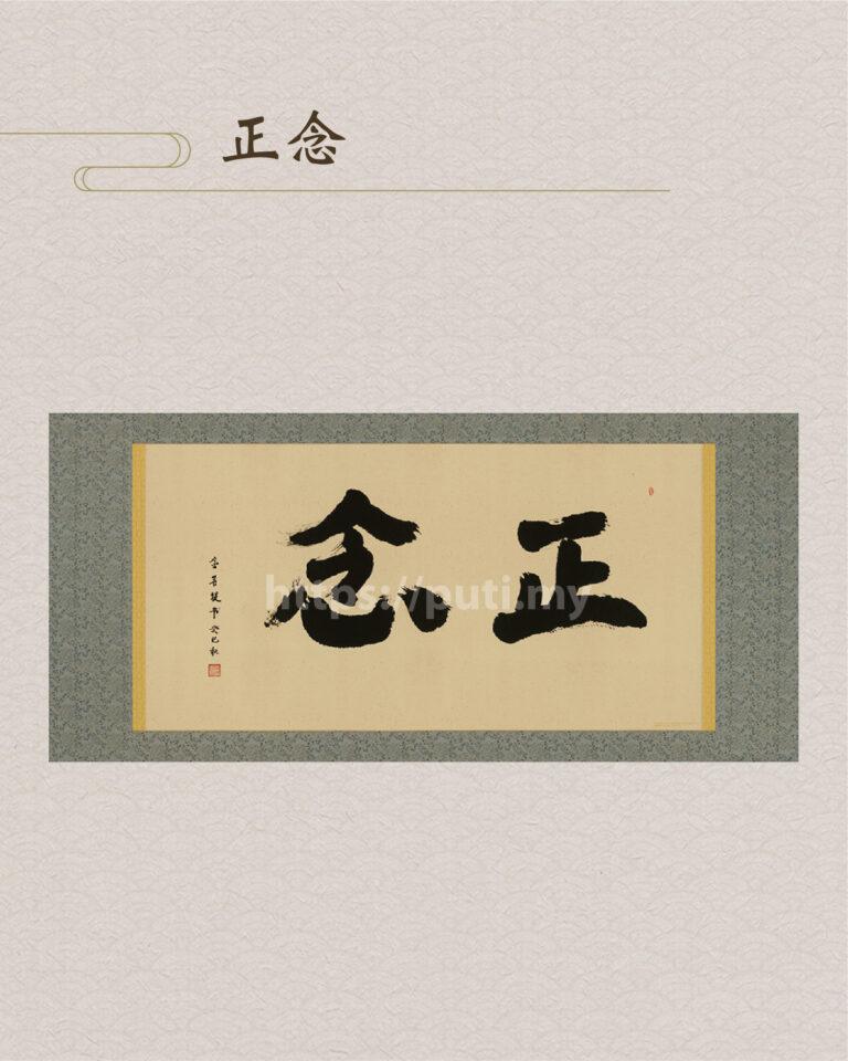 正念(中/大尺寸)