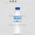 Meditation Mineral Water