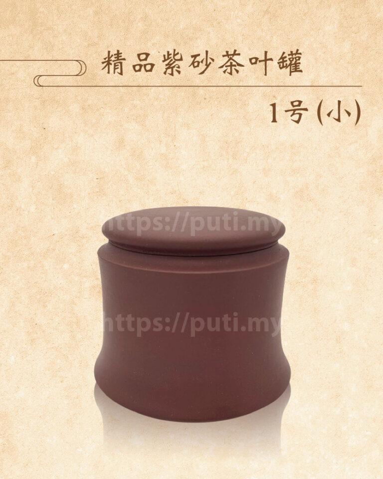 精品紫砂茶叶罐1号(小)