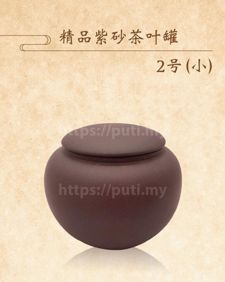 精品紫砂茶叶罐2号(小)