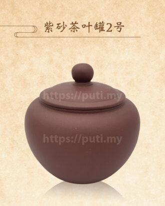 紫砂茶叶罐2号(小)