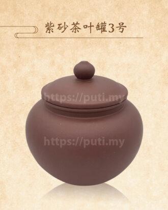 紫砂茶叶罐3号(小)