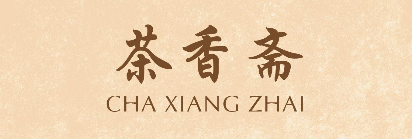 Cha Xiang Zhai