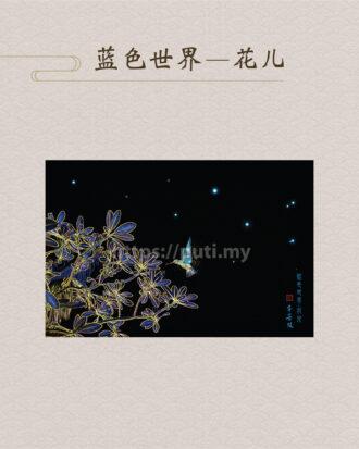 蓝色世界——花儿(中/大尺寸)