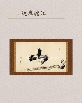 达摩渡江 (中/大尺寸)
