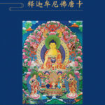 Sakyamuni Buddha Thangka