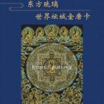Eastern Lapis Lazuli World Gold Thangka