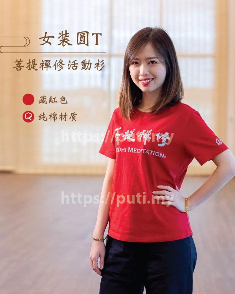 菩提禅修活动衫 - 藏红色