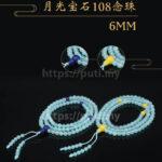Moonlight Bodhisattva Gemstone 108 Prayer Beads