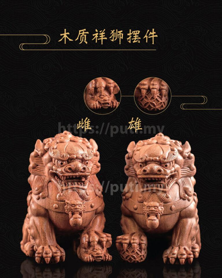 木质祥狮摆件 (雄/雌)