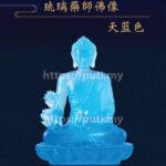 Lapis Lazuli Medicine Buddha Statue (Azure/Purplish Blue)