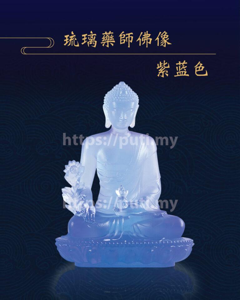 琉璃佛像-药师佛 (天蓝色/紫蓝色)