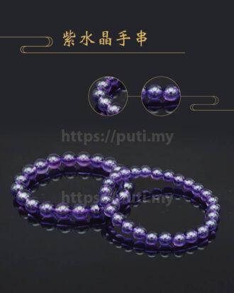 紫水晶手串