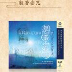 The Prajna Mantra MP3