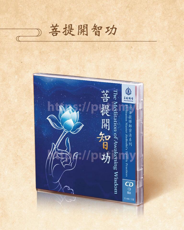 菩提开智功(中文版/中英版)