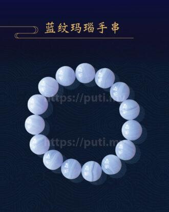 蓝纹玛瑙手串(12mm/14mm)