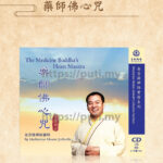 The Medicine Buddha's Heart Mantra MP3