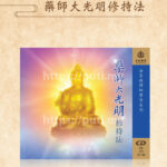The Medicine Buddha's Meditation of Greater Illumination MP3