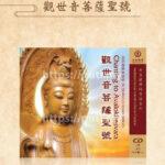 Chanting to Avalokitesvara MP3