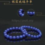 Silver-Lined Aquamarine Bracelet