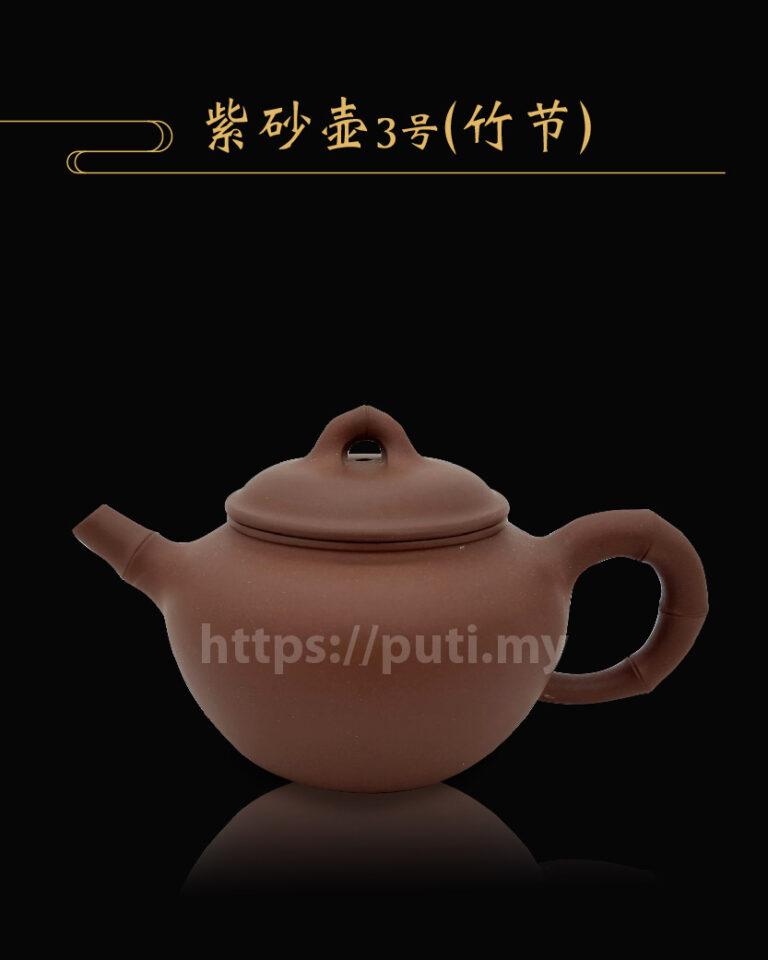 紫砂壶3号-竹节