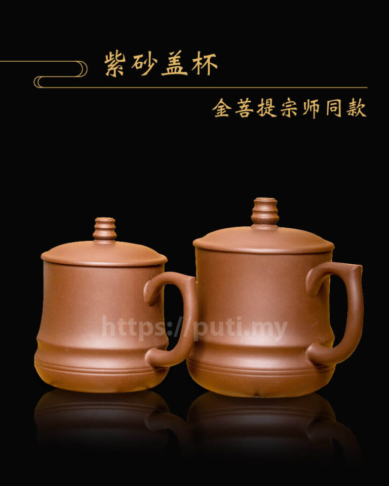 紫砂盖杯-金菩提宗师同款