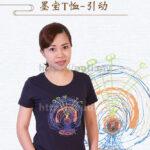 Artwork by Grandmaster JinBodhi - Guiding Movement