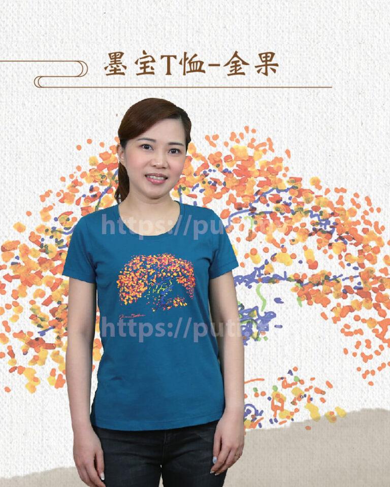 金果T-shirt・金菩提宗师设计系列
