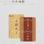 Grandmaster JinBodhi Sixty-four Trigrams