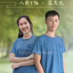 Energy Bagua (Quick-Drying) T-Shirt