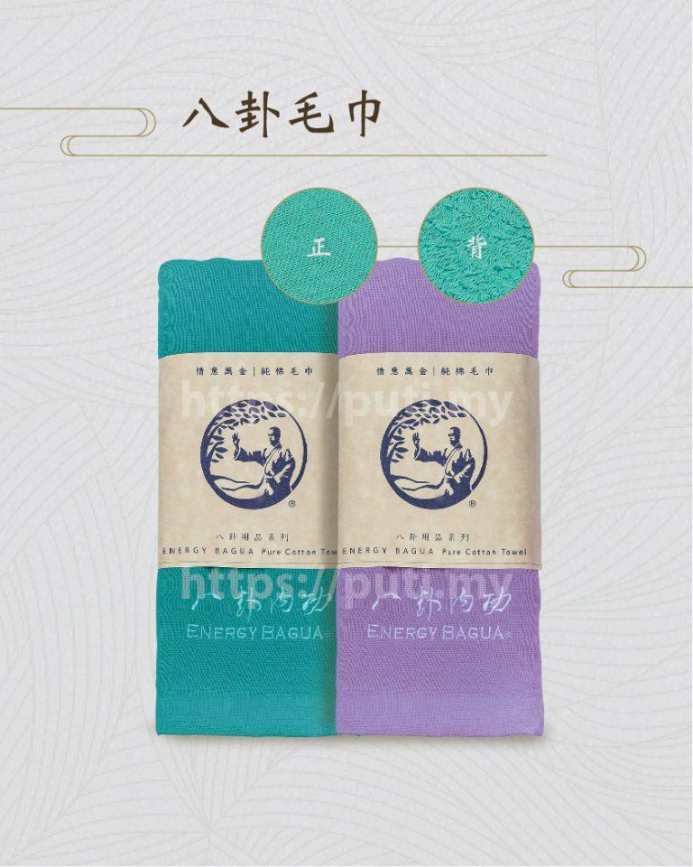 八卦内功运动毛巾 Energy Bagua Towel
