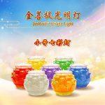 7-Colour Blessing Light (S)